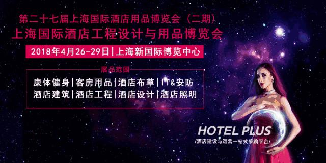 行业盛会|第27届上海国际酒店用品博览会(二期)观展指南,Kingint肯天期待你的光临
